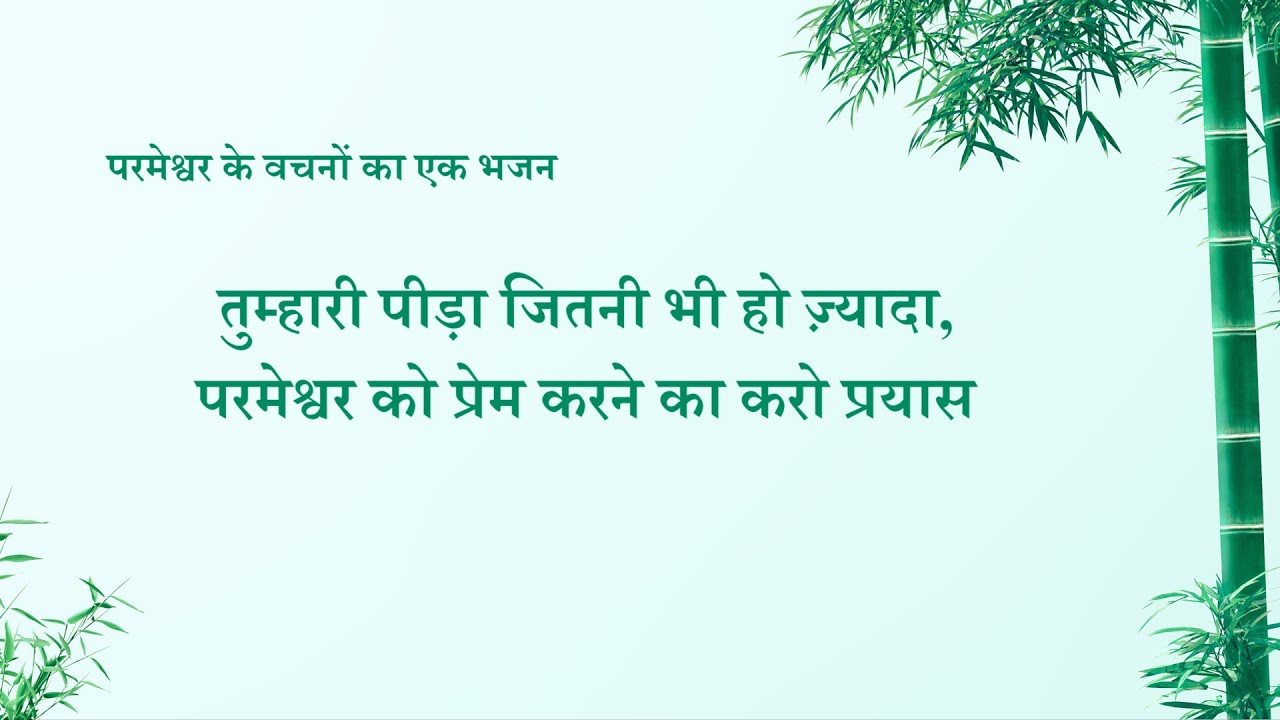 Hindi Christian Song | तुम्हारी पीड़ा जितनी भी हो ज़्यादा, परमेश्वर को प्रेम करने का करो प्रयास