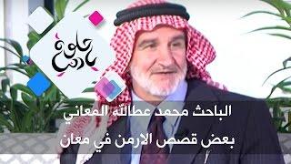 الباحث محمد عطالله المعاني - بعض قصص الارمن في معان