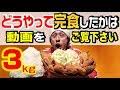 【3キロ】揚げ揚げ定食完食!!