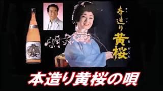 本造り黄桜のコマーシャルソングを唄ってみました。 映像をお借りしまし...