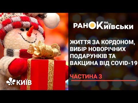 Телеканал Київ: Життя за кордоном, як обрати новорічні подарунки та схвалення вакцини (частина 3)