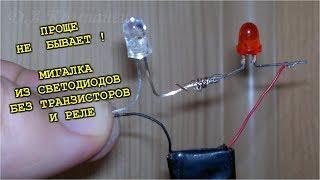 🔥Как сделать мигалку из светодиодов Самая простая схема