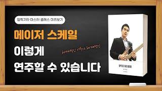 일렉기타 마스터 클래스 강의 영상 미리보기 3 - 메이…