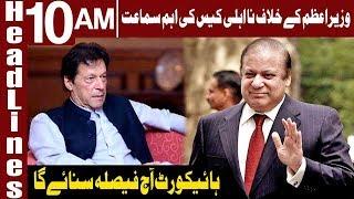 IHC To Hear Disqualification Plea Against PM Imran Khan | Headlines 10 AM | 21 January| Express News