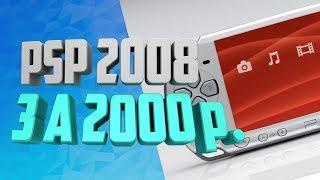 PSP 2008 Ceramic White за 2000 в 2018 году