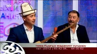"Омурзак Кайыпов ""Көксулуу"""
