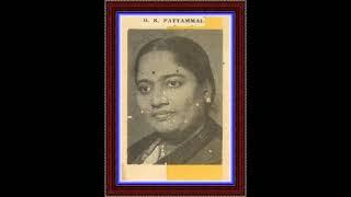 భజరే గోపాలం మానస -  గానం – పట్టమ్మాళ్ గారు