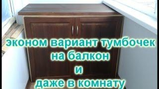 эконом вариант тумбочек на балкон и  даже в комнату(, 2015-03-30T06:20:25.000Z)