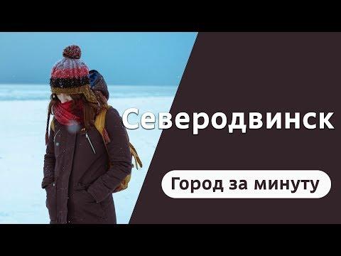 Северодвинск I Город за минуту