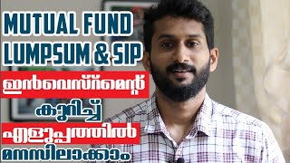 MUTUAL FUND INVESTMENT - SIP & LUMPSUM - SIMPLE EXPLANATION IN MALAYALAM