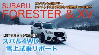 SUBARU FORESTER / XV 雪国で支持されるスバル4WDの走りは!? ガソリンとeボクサーの比較もしてきました!! E-CarLife with 五味やすたか