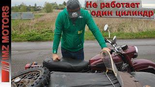 Почему не работает один цилиндр на Мотоцикле Урал