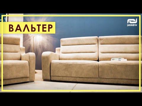 ДИВАН «ВАЛЬТЕР». Обзор дивана Вальтер от Пинскдрев в Москве