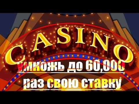 казино на деньги без вложений