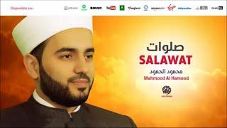 Mahmood Al Hamood - Khayra bariya (1) | خير البرية | من أجمل أناشيد | محمود الحمود MP3