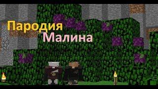 Малина ПАРОДИЯ LIL MORTI ACID FLICKER FAMILY