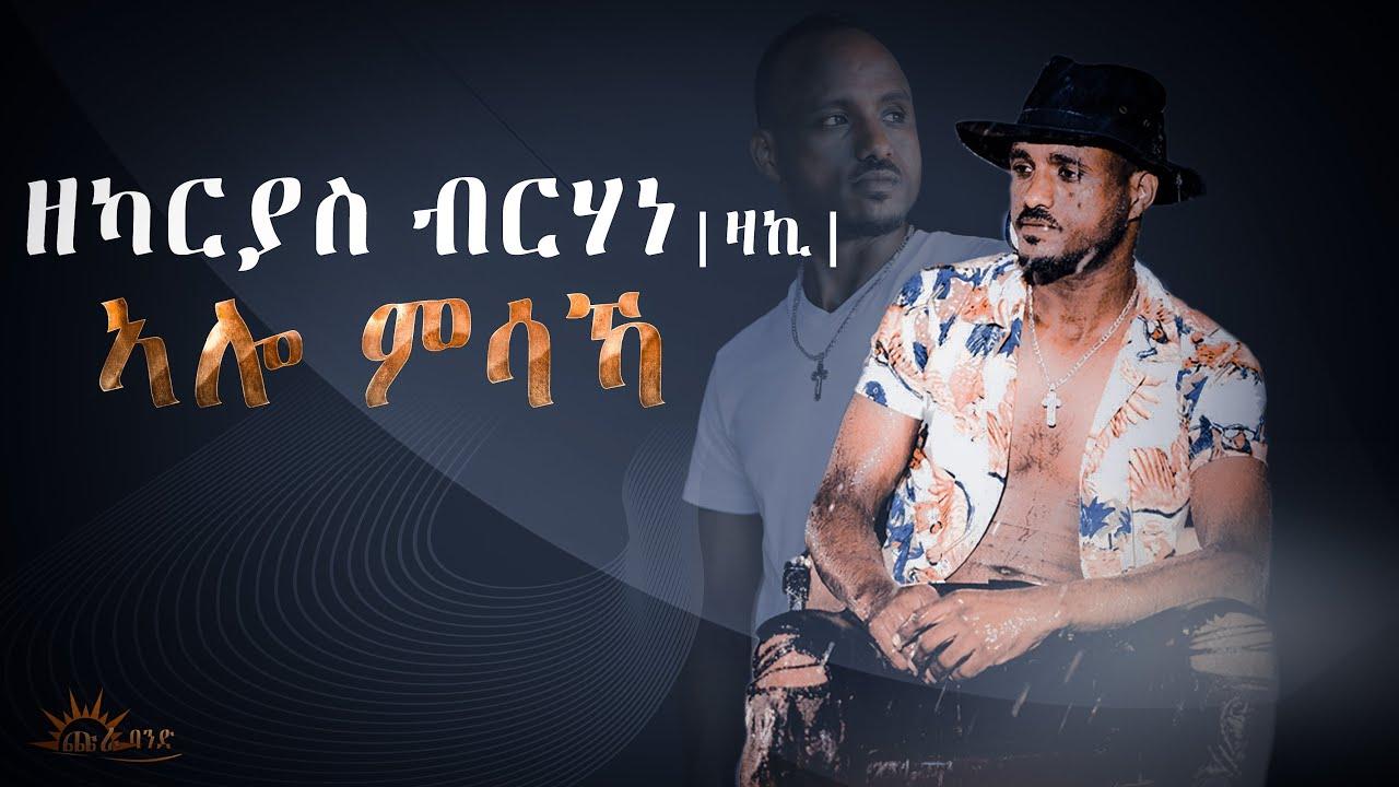 CHURA BAND- ZEKARIAS-BRHANE  [ZAKI]   ALO MSAKA  /ኣሎ ምሳኻ\Eritrean Music 2020(Official Video)