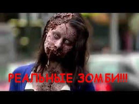 реальные зомби фото