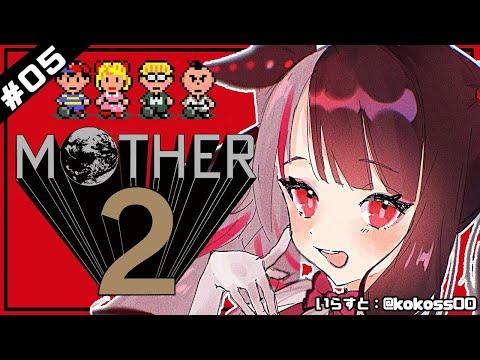 【MOTHER2】#05 キャッチコピーは「大人も子供も、おねーさんも。」。 【夜見れな/にじさんじ】