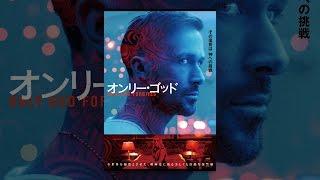 オンリー・ゴッド(字幕版) thumbnail