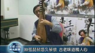 20090414王正平琵琶獨奏會 經典曲目多重風貌