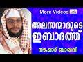 മടിയന്മാരുടെ ഇബാദത്തുകൾ...  Latest Muslim Prabhashanam | Noushad Baqavi 2015 video