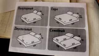 Размеры постельного белья(Размеры постельного белья. Размеры постельного белья, полуторное, двуспальное, евро, семейное. Соблюдаем..., 2016-08-08T05:28:01.000Z)