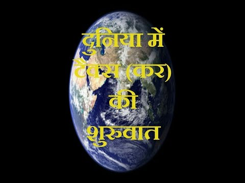 When the tax started? ...History of taxation in hindi