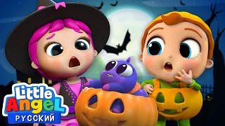 Готовимся К Хэллоуину Детская Песенка Мультик Про Хэллоуин Little Angel Русский