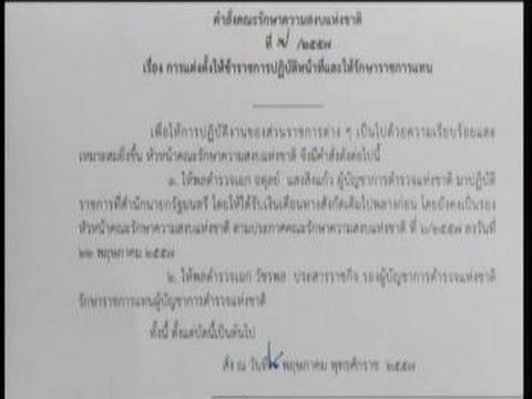 คำสั่ง ฉบับที่ 7/2557 (คสช.) เรื่อง การแต่งตั้งให้ข้าราชการปฏิบัติหน้าที่ และให้รักษาราชการแทน