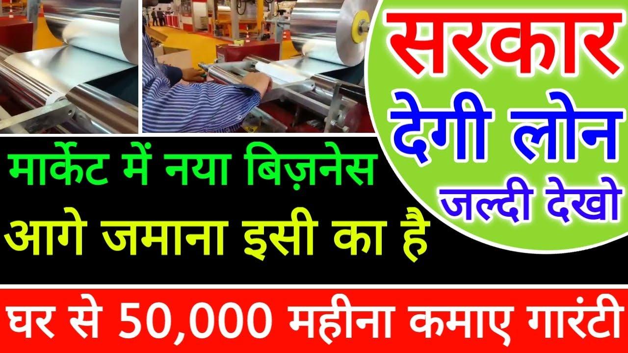 घर से ₹50,000 महीना कमाए, सारा तैयार माल कंपनी कोदे | Buy back business | New business idea 2020