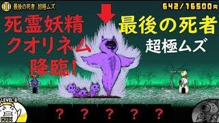 にゃんこ 大 戦争 死霊 妖精