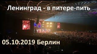 Ленинград - В Питере-пить (Берлин 05.10.2019)