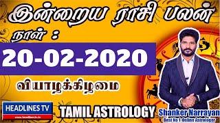 20-02-2020 | today rasi palan |  இன்றைய ராசிபலன் 20-2-2020 | Daily rasi Palan Thursday 20/2/2020