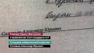 Родственники умерших требуют снять кандидата-афериста Соловьева с выборов.