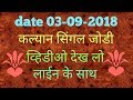 3 September Kalyan Single Jodi Trick Fix Sattamatka Number Sattamatkamaker Date 3-9-2018 Kalyan Jodi