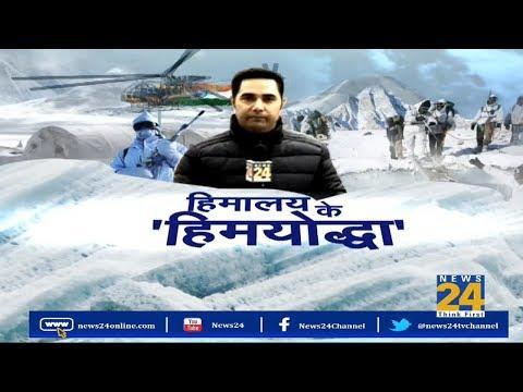 Operation Siachin...HIMALAYA के 'हिमयोद्धा' || News 24