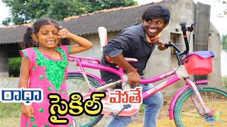 Radha Cycle Pothe | bicycle Problems | Village Comedy Short Film | Maa Village Show