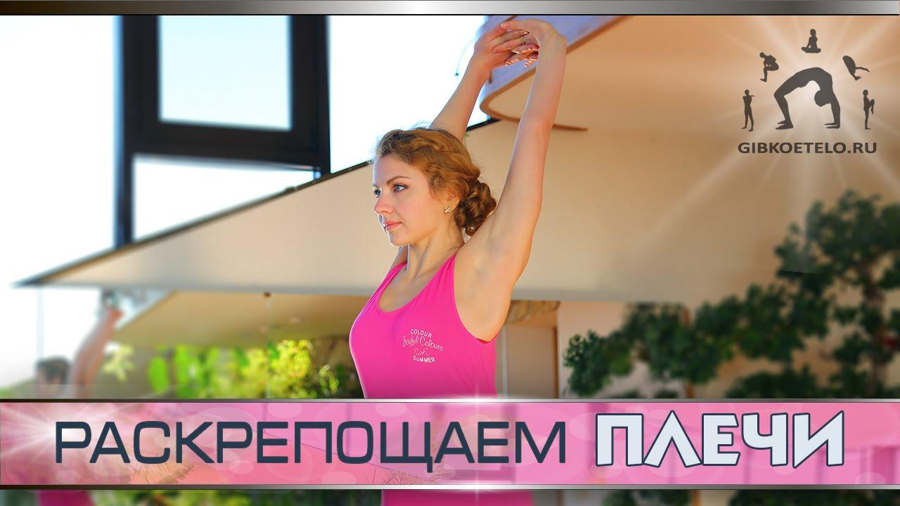 Упражнение для плечевых суставов видео гиперплазия коленного сустава