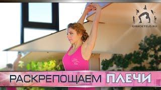 Раскрепощаем ПЛЕЧИ / Упражнения для развития гибкости плечевых суставов(Комплекс упражнений, направленный на развитие гибкости и подвижности плечевых суставов, вытяжение мышц..., 2015-02-08T10:44:43.000Z)