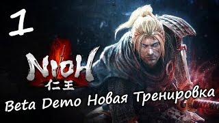 Новая Тренировка и Сразу Куча Смертей ● NiOh Beta Demo #1