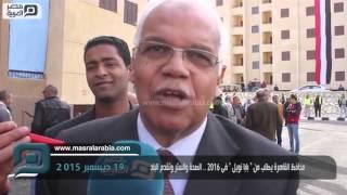 بالفيديو| محافظ القاهرة يتمنى من