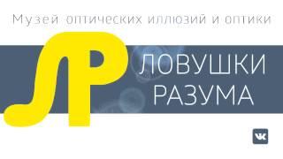видео Музей оптики и оптических иллюзий ФАНТАСТ