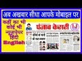 Now Read Newspaper of Anywhere Directly on Your Mobile ( Best Newspaper App)