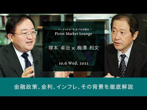Pictet Market Lounge