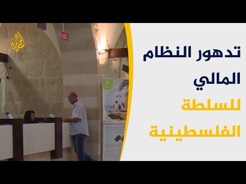 السلطة الفلسطينية ترفض المشاركة بورشة البحرين رغم أزمتها المالية  - نشر قبل 5 ساعة