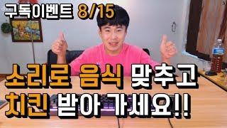 8/15)  3번째치킨 5마리 이벤트  먹는 소리를 듣고 음식을 맞춰라~!! social eating Mukbang(Eating Show)