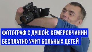 Фотограф из  Кемерово бесплатно учит больных детей
