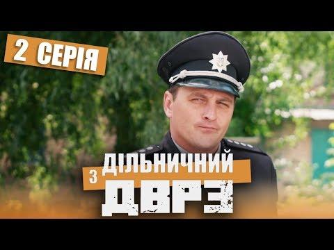 Серіал Дільничний з ДВРЗ - 2 серія | НАРОДНИЙ ДЕТЕКТИВ 2020 КОМЕДІЯ - Україна