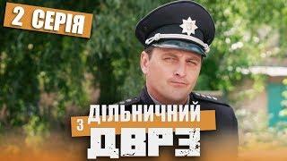 Серіал Дільничний з ДВРЗ - 2 серія   НАРОДНИЙ ДЕТЕКТИВ 2020 КОМЕДІЯ - Україна